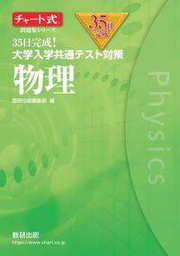 チャート式問題集シリーズ35日完成! 大学入学共通テスト対策 物理