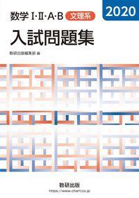 2020 数学Ⅰ・Ⅱ・A・B入試問題集 文理系