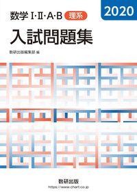 2020 数学Ⅰ・Ⅱ・A・B入試問題集 理系
