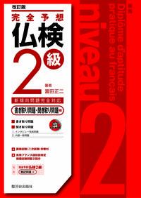 完全予想仏検2級[改訂版]ー書き取り問題・聞き取り問題編ー(MP3 CD-ROM付)