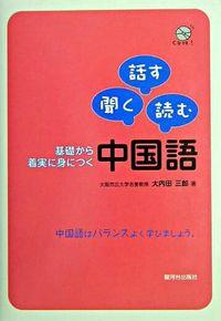 基礎から着実に身につく中国語 / 聞く話す読む