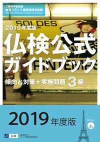 3級仏検公式ガイドブック傾向と対策+実施問題 2019年度版 / 実用フランス語技能検定試験 CD付