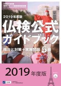 2019年度版5級仏検公式ガイドブック(CD付)