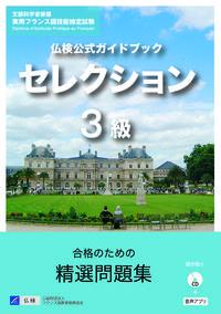 仏検公式ガイドブックセレクション3級