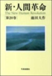 新・人間革命 第20巻