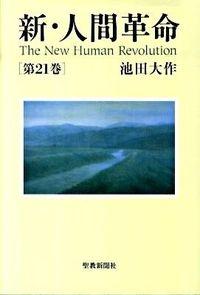 新・人間革命 第21巻
