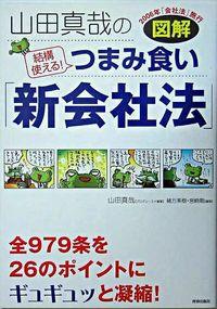 図解山田真哉の結構使える!つまみ食い「新会社法」 / 2006年「会社法」施行