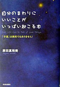 自分のまわりにいいことがいっぱい起こる本 / 「幸運」は偶然ではありません!