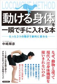 「動ける身体」を一瞬で手に入れる本 / たった3つの動きで劇的に変わる