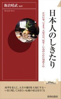 日本人のしきたり / 正月行事、豆まき、大安吉日、厄年...に込められた知恵と心