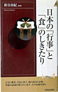 日本の「行事」と「食」のしきたり