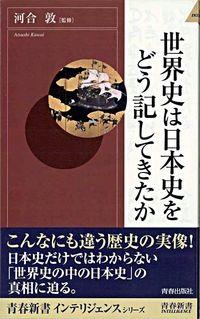 世界史は日本史をどう記してきたか