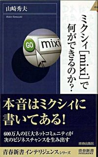 ミクシィ「mixi」で何ができるのか?