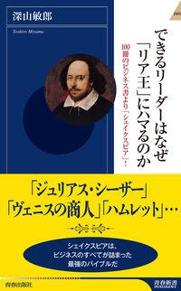 できるリーダーはなぜ「リア王」にハマるのか / 100冊のビジネス書より「シェイクスピア」!