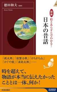 図説絵とあらすじでわかる!日本の昔話