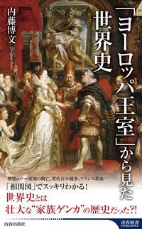 「ヨーロッパ王室」から見た世界史