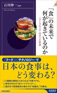 「食」の未来で何が起きているのか〜 「フードテック」のすごい世界