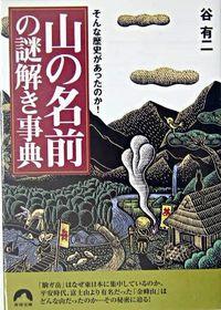 山の名前の謎解き事典 : そんな歴史があったのか!