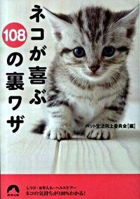 ネコが喜ぶ108の裏ワザ