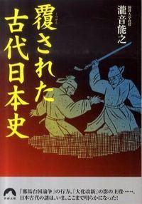 覆された古代日本史