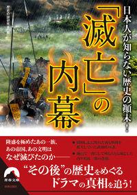 日本人が知らない歴史の顚末! 「滅亡」の内幕