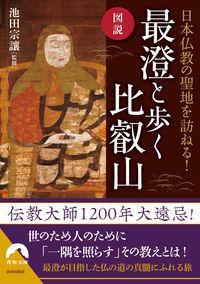 図説 日本仏教の聖地を訪ねる! 最澄と歩く 比叡山