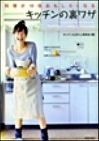 料理が10倍おもしろくなる キッチンの裏ワザ
