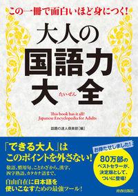 大人の国語力大全 / この一冊で面白いほど身につく!