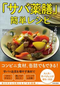 この組み合わせで健康効果アップ! 「サバ薬膳」簡単レシピ