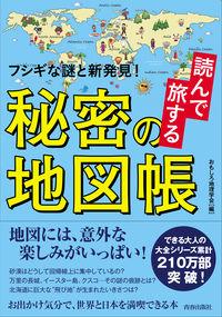 読んで旅する秘密の地図帳 フシギな謎と新発見!