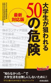 大学生が狙われる50の危険 青春新書PLAY BOOKS ; P-1008