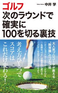 ゴルフ次のラウンドで確実に100を切る裏技