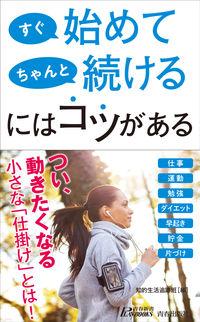 すぐ始めてちゃんと続けるにはコツがある 青春新書PLAY BOOKS ; P-1075