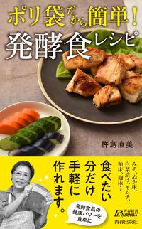 ポリ袋だから簡単!発酵食レシピ