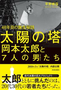 「太陽の塔」岡本太郎と7人の男たち / 48年目の誕生秘話