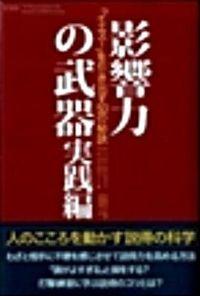 影響力の武器 実践編 / 「イエス!」を引き出す50の秘訣