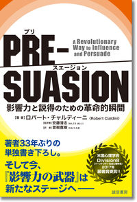 PRE-SUASION ―プリ・スエージョン―