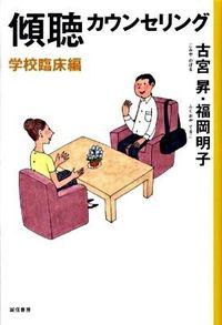 傾聴カウンセリング / 学校臨床編