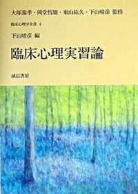臨床心理学全書 第4巻