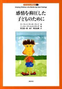 子どもの心理臨床 3ー1