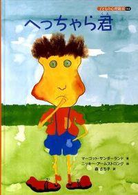 子どもの心理臨床 3ー2