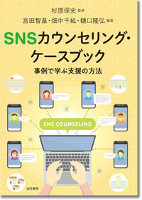 SNSカウンセリング・ケースブック 事例で学ぶ支援の方法