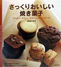 さっくりおいしい焼き菓子 / クッキー、マフィン、スコーン、パウンドケーキ