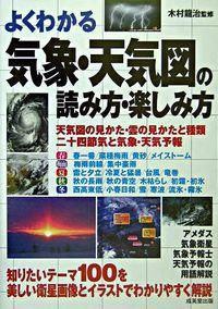 気象・天気図の読み方・楽しみ方 / よくわかる