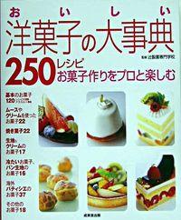 おいしい洋菓子の大事典250レシピ / お菓子作りをプロと楽しむ