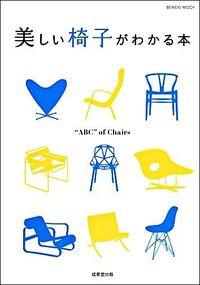 美しい椅子がわかる本