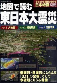 地図で読む東日本大震災 / 大地震 福島原発 災害予測