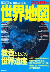 今がわかる時代がわかる 世界地図 2019年版