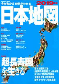 今がわかる時代がわかる 日本地図 2019年版