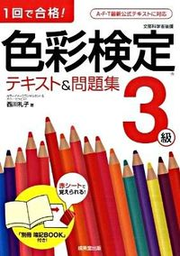 色彩検定テキスト&問題集3級 / 1回で合格!